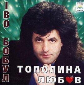 """Аудіодиск """"Тополина любов"""" Іво Бобул - фото книги"""