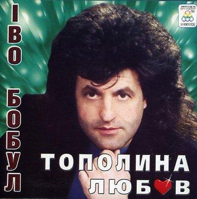 """Аудіодиск """"Тополина любов"""" Іво Бобул"""