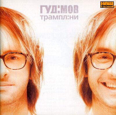 """Аудіодиск """"Трампліни"""" Гудімов"""
