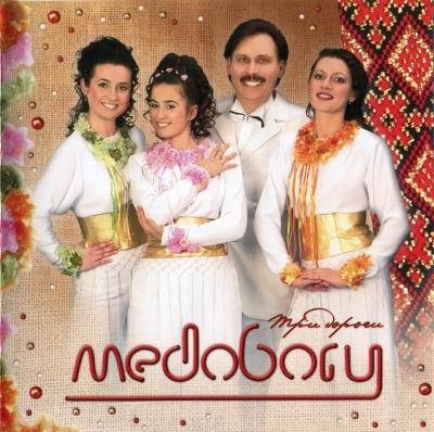 """Аудіодиск """"Три дороги"""" Медобори"""