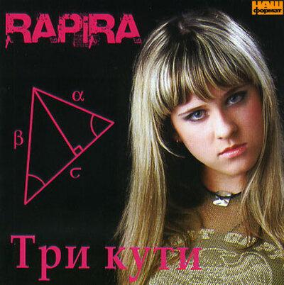 """Аудіодиск """"Три кути"""" Rapira"""