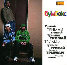 """Аудіодиск """"Тримай"""" Бумбокс - фото книги"""