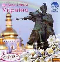 """Аудіодиск """"Це моя і твоя Україна"""""""