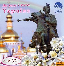"""Аудіодиск """"Це моя і твоя Україна"""" - фото книги"""