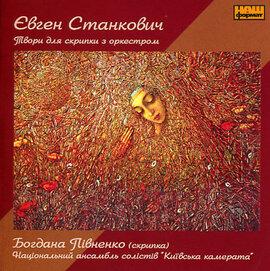 """Аудіодиск """"Твори для скрипки з оркестром"""" Євген Станкович - фото книги"""
