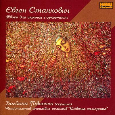 """Аудіодиск """"Твори для скрипки з оркестром"""" Євген Станкович"""