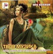 """Аудіодиск """"Твоя музика. Нові хіти від українських зірок"""" - фото обкладинки книги"""