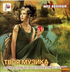 """Аудіодиск """"Твоя музика. Нові хіти від українських зірок"""" - фото книги"""