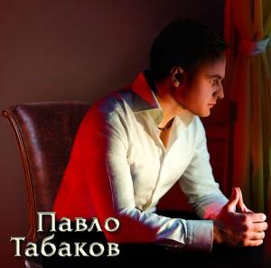 """Аудіодиск """"Ти підпалила рай"""" Павло Табаков"""