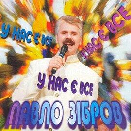 """Аудіодиск """"У нас є все"""" Павло Зібров - фото книги"""