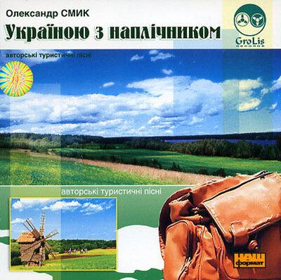 """Аудіодиск """"Україною з наплічником"""" Олександр Смик"""