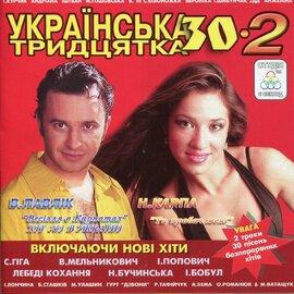 """Аудіодиск """"Українська 30"""" Частина 2 - фото книги"""