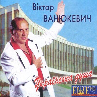 """Аудіодиск """"Українська душа"""" Віктор Ванюкевич"""