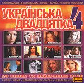 """Аудіодиск """"Українська двадцятка 4"""" - фото обкладинки книги"""