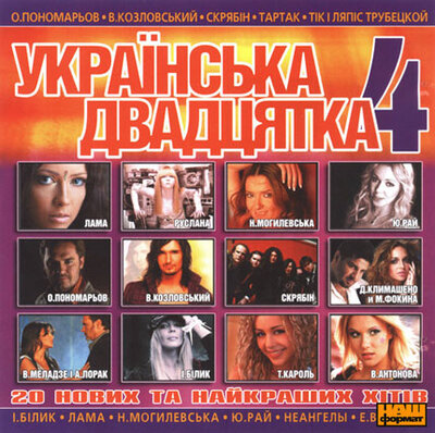 "Аудіодиск ""Українська двадцятка 4"""