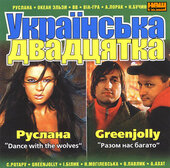 """Аудіодиск """"Українська двадцятка"""" - фото обкладинки книги"""