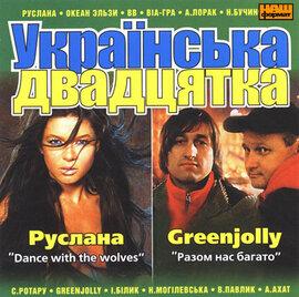 """Аудіодиск """"Українська двадцятка"""" - фото книги"""
