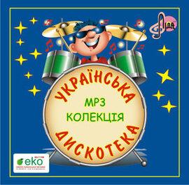 """Аудіодиск """"Українська дискотека"""" - фото книги"""