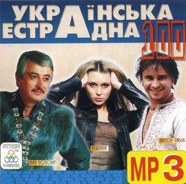 """Аудіодиск """"Українська естрадна 100"""" - фото книги"""