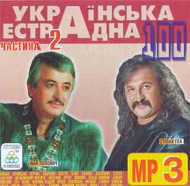 """Аудіодиск """"Українська естрадна 100"""" частина 2 - фото книги"""