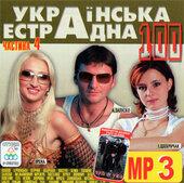 """Аудіодиск """"Українська естрадна 100"""" частина 4 - фото обкладинки книги"""