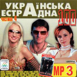 """Аудіодиск """"Українська естрадна 100"""" частина 4 - фото книги"""