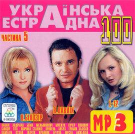 """Аудіодиск """"Українська естрадна 100"""" частина 5 - фото книги"""