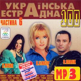 """Аудіодиск """"Українська естрадна 100"""" частина 6 - фото книги"""