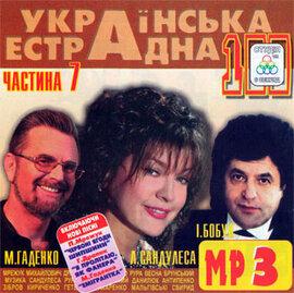 """Аудіодиск """"Українська естрадна 100"""" частина 7 - фото книги"""