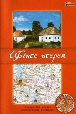 """Аудіодиск """"Українська колекція «Цвіте терен»"""" + буклет з піснями - фото книги"""