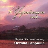"""Аудіодиск """"Українська ніч"""" - фото обкладинки книги"""