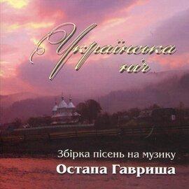 """Аудіодиск """"Українська ніч"""" - фото книги"""