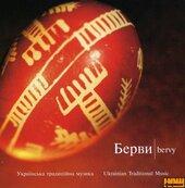 """Аудіодиск """"Українська традиційна музика"""" Берви - фото обкладинки книги"""