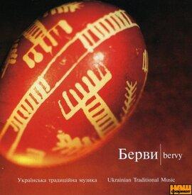 """Аудіодиск """"Українська традиційна музика"""" Берви - фото книги"""