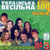 """Аудіодиск """"Українська весільна 100. Частина  2"""" - фото обкладинки книги"""