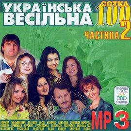 """Аудіодиск """"Українська весільна 100. Частина  2"""" - фото книги"""