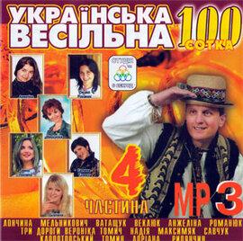 """Аудіодиск """"Українська весільна 100"""" Частина 4 - фото книги"""