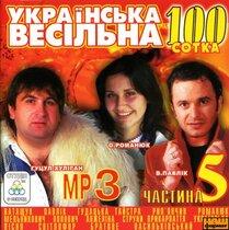 """Аудіодиск """"Українська весільна 100"""" Частина 5"""