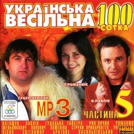 """Аудіодиск """"Українська весільна 100"""" Частина 5 - фото книги"""