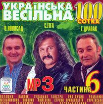 """Аудіодиск """"Українська весільна 100"""" частина 6"""
