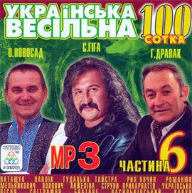 """Аудіодиск """"Українська весільна 100"""" частина 6 - фото книги"""