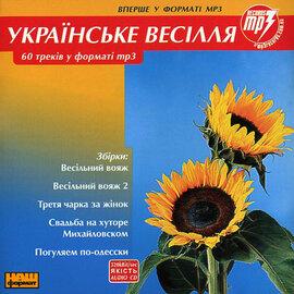 """Аудіодиск """"Українське весілля"""" - фото книги"""