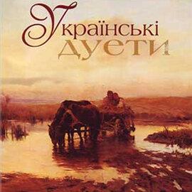 """Аудіодиск """"Українські дуети"""" - фото книги"""