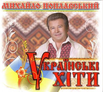 """Аудіодиск """"Українські хіти"""" Михайло Поплавський"""