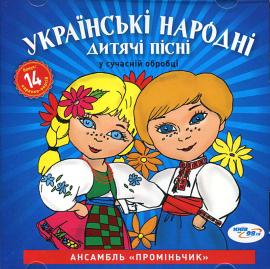 """Аудіодиск """"Українські народні дитячі пісні у сучасній обробці +14 караоке. Ансамбль «Проміньчик»"""" - фото книги"""