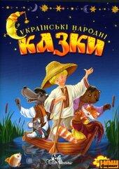 """Аудіодиск """"Українські народні казки"""" - фото обкладинки книги"""