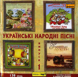 """Аудіодиск """"Українські народні пісні"""" MP3. випуск 1 - фото книги"""