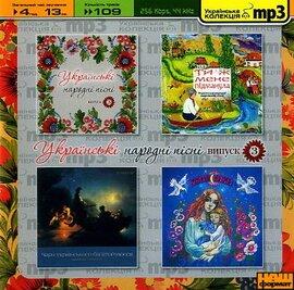 """Аудіодиск """"Українські народні пісні"""" MP3. Випуск 3 - фото книги"""
