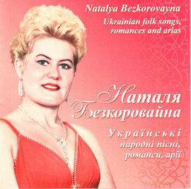 """Аудіодиск """"Українські народні пісні, романси"""" Наталя Безкоровайна - фото книги"""