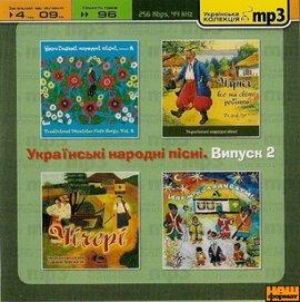 """Аудіодиск """"Українські народні пісні"""" Збірка. Випуск 2 - фото книги"""